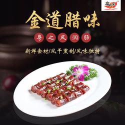 粤之风 润肠广式鸡肝腊肠广东均安腊味土特产