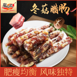 粤之风 冬菇肠腊味广味香肠正宗特产自制400g