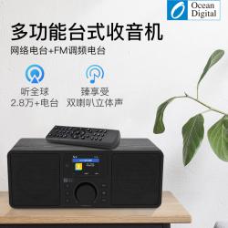 Ocean Digital 海弦网络收音机(带遥控器)WR-230S双喇叭多功能立体扩音机家用插电FM自动搜台