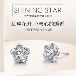 众耀珠宝 S925银莫桑钻玫瑰花耳钉 E009D(9)