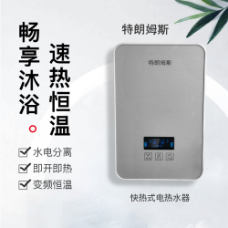 即热式电热水器家用小型快速变频恒温洗澡速热淋浴卫生间加热