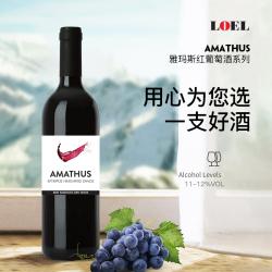 塞浦路斯 原瓶原装进口地中海雅玛斯半干红葡萄酒系列