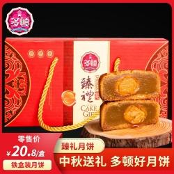 多頓 中秋節送禮廣式臻禮月餅豆沙蛋黃白蓮蓉210g一盒