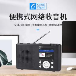Ocean Digital 海弦网络收音机WR-23D新款旋钮式多功能立体扩音机家用插电FM自动搜台