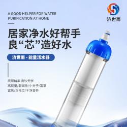 济世雨 能量活水器净水不耗电无废水简易安装富氢富氧高能量