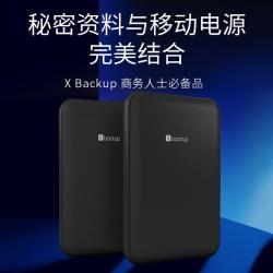 X Backup 移动电源存储器内置32GB商务人士必备5000mAh外形小巧便携APP加密