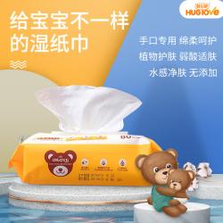 婴儿湿巾手口箱装80抽带盖宝宝新生儿屁屁加厚湿纸巾