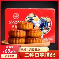 多頓 中秋節祝福禮月餅禮盒三種口味搭配傳統古法工藝450g一盒