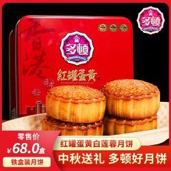 多頓 中秋節送禮廣式紅罐蛋黃白蓮蓉月餅傳統古法工藝味道500g一盒