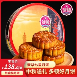 多顿 中秋节送礼广式豪华七星月饼传统古法工艺味道888g一盒