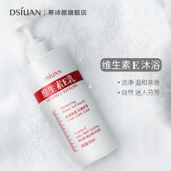 蒂詩顏 維生素E乳沐浴露500ml改善干燥脫皮粗糙暗沉泛紅修復肌膚水潤透亮