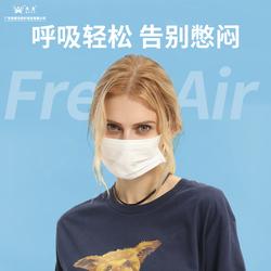 三邦 思意S188 一次性口罩男女防尘透气可清洗易呼吸夏季防晒