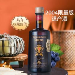 卡曼达蕾雅 限量版红酒15%塞浦路斯国礼酒(2004年)Commandaria酒体丰富醇厚
