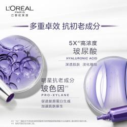 欧莱雅紫熨斗眼霜玻色因保湿补水淡化细纹抗皱提拉紧致女30ml
