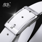 白色皮带男年轻人时尚百搭针扣休闲真皮腰带男青年韩版潮人裤带男 LU439