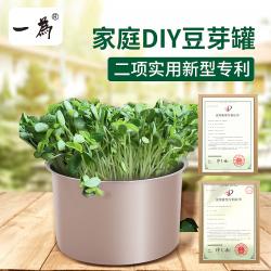 一为 家庭DIY豆芽罐健康种植私家小菜园颜值盆栽温馨陪伴