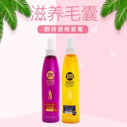 欧诗语修复蜜改善发质 修护受损头发