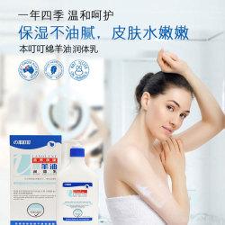 本叮叮  绵羊油润体乳改善干燥锁水保湿清爽不油腻皮肤水嫩400g