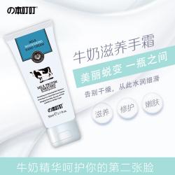 本叮叮 牛奶滋养手霜修护嫩肤修复干裂持久保湿100ml
