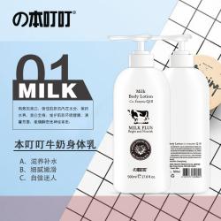 本叮叮 牛奶身体乳补水保湿滋养肌肤细腻嫩滑500ml