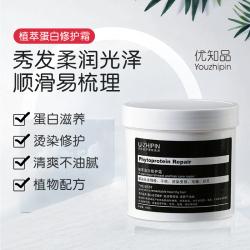 【批发链接】优知品/U-ZHIPIN 植萃蛋白修护霜500ml改善头发枯黄干枯分叉毛躁缺水