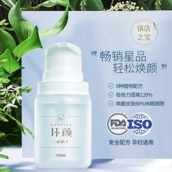 环颜 保湿紧致一枝修护精华露强韧肤质保湿滋润温和无添加孕妇可用