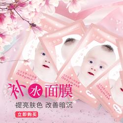 怡媚雅猪宝宝婴儿肌面膜保湿提亮肤色紧致收缩毛孔清洁男女学生