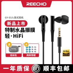 REECHO 余音GY-03动圈入门级hifi发烧友入耳式有线高音质耳机带麦