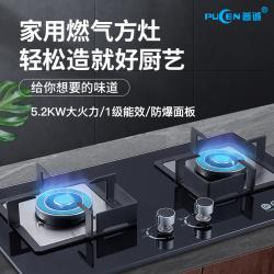 普诚  家用燃气灶防爆钢化玻璃方灶液化气/天然气