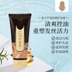 宝诗雅莲姜汁芦荟按摩护发膏清爽控油滋养发根养护头皮