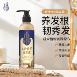 宝诗雅莲姜汁修护洗发露洗发水控油生发增发密发液露止痒快速植物生姜汁