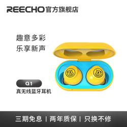 Reecho 余音Q1可爱真无线蓝牙耳机TWS单双耳入耳式降噪运动音乐用