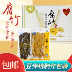 腐竹无盐无淀粉无添加干货黄豆传统制作包装包邮