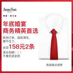 AujacSon奥杰逊 年底婚宴商务精英首选高端真丝领带