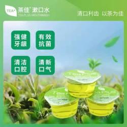 Teaplus 茶佳海底捞便携式果冻杯漱口水清新口气杀菌除口臭去异味无酒精13ml