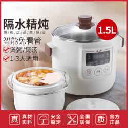 三源XYDD15-A12紫砂电炖锅隔水炖家用燕窝煲汤养生陶瓷炖盅多功能