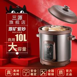 三源TGD100-SA1紫砂锅电炖锅陶瓷家用商用大容量煲粥煲汤养生炖盅