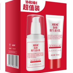 协和 维生素E乳100ml+50ml套装国货正品身体乳滋润补水面霜护肤保湿护手霜