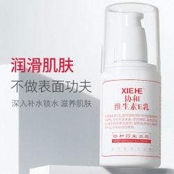协和 维生素E乳100ml国货正品身体乳滋润补水面霜护肤保湿护手霜