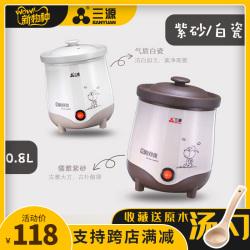 三源紫砂锅0.8L迷你小炖盅bb煲汤煲煮粥家用小型陶瓷电炖锅辅食锅