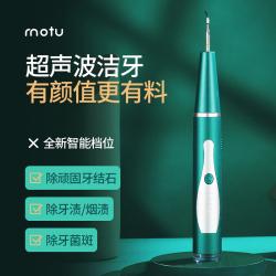 牙结石去除器自家用电动超声波洗牙器溶解牙石速效去牙垢结牙神器