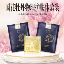 牡丹花洗面皂1块+牡丹水光面膜2片种草体验装(每号限购一次)
