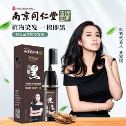 南京同仁堂一支黑一洗黑染发剂植物天然一梳彩染发膏一梳黑恺岚朵