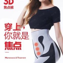 热拉提 3D焦点裤 收腹提臀美腿  72