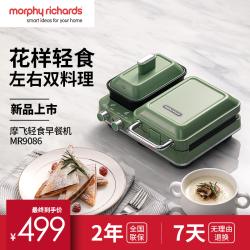 英国摩飞多功能早餐机三明治轻食机小型家用华夫饼机吐司压烤机