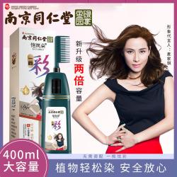 南京同仁堂一梳彩400ml染发膏植物盖白美发产品染发梳一洗彩染发剂
