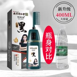 南京同仁堂一梳黑美发彩色400ml一梳彩染发剂植物染发膏一支黑