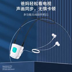 雅天 ARTISTE E1 电视耳机无线耳聋老人专用带助听耳机器大声通用