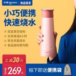 东菱电热烧水壶保温杯全自动小型迷你旅行便携式家用加热水杯水壶
