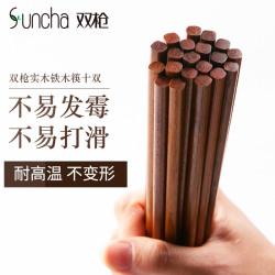 双枪(Suncha)筷子 10双装原木铁木筷子家用实木筷子套装 KZ2000